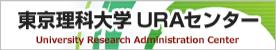 東京理科大学URAセンター